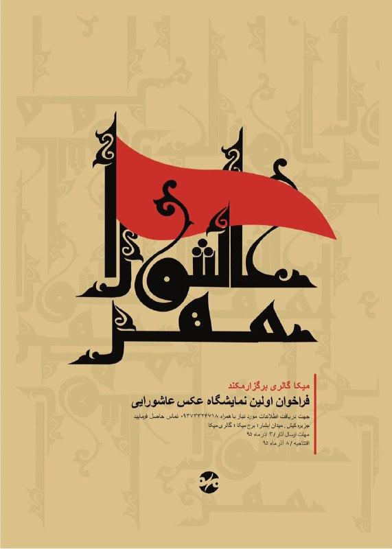 فراخوان عکس|اولین جشنواره عکس مهر عاشورا هنرمندان عکاس