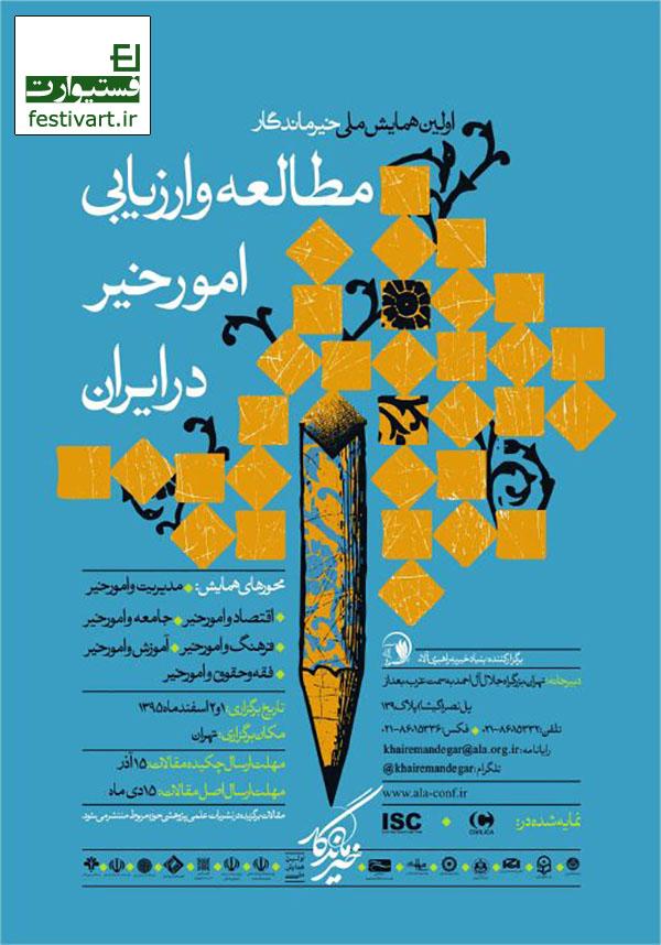 فراخوان مقاله|اولین همایش ملی خیر ماندگار: مطالعه و ارزیابی امور خیر در ایران