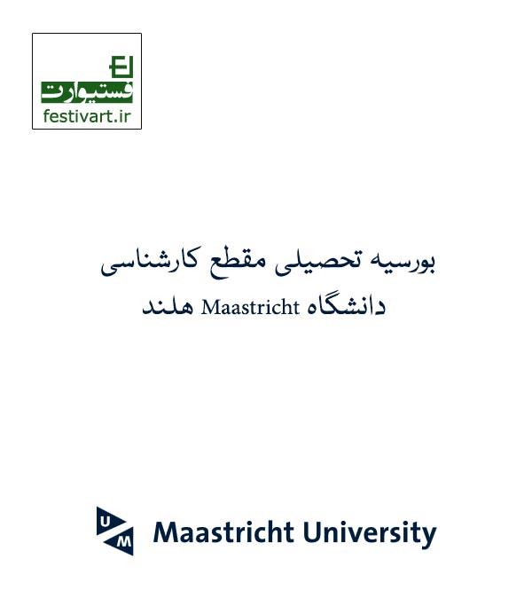 بورسیه تحصیلی | مقطع کارشناسی دانشگاه Maastricht هلند