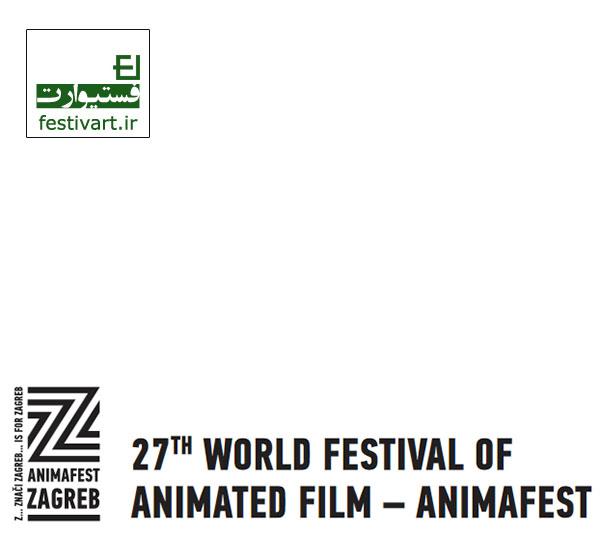 فراخوان انیمیشن|بیست و هفتمین جشنواره بین المللی انیمیشن «زاگرب»