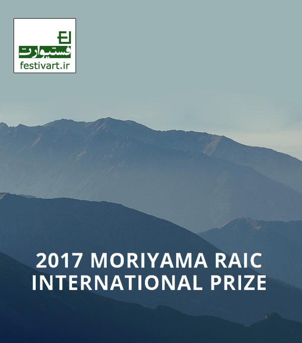 فراخوان معماری| جایزه بین المللی Moriyama RAIC سال ۲۰۱۷