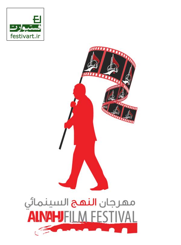 فراخوان فیلم|جشنواره بین المللی فیلم نهج