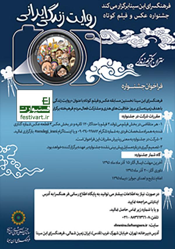فراخوان جشنواره عکس و فیلم کوتاه «روایت زندگی ایرانی»