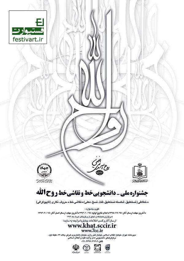 فراخوان خط و نقاشی-خط|جشنواره ملی- دانشجویی خط و نقاشیخط روح الله