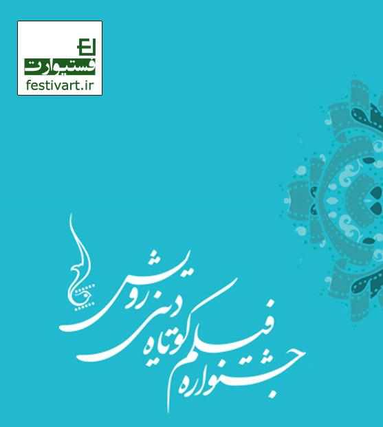 فراخوان فیلم کوتاه دهمین جشنواره سراسری فیلم کوتاه دینی رویش