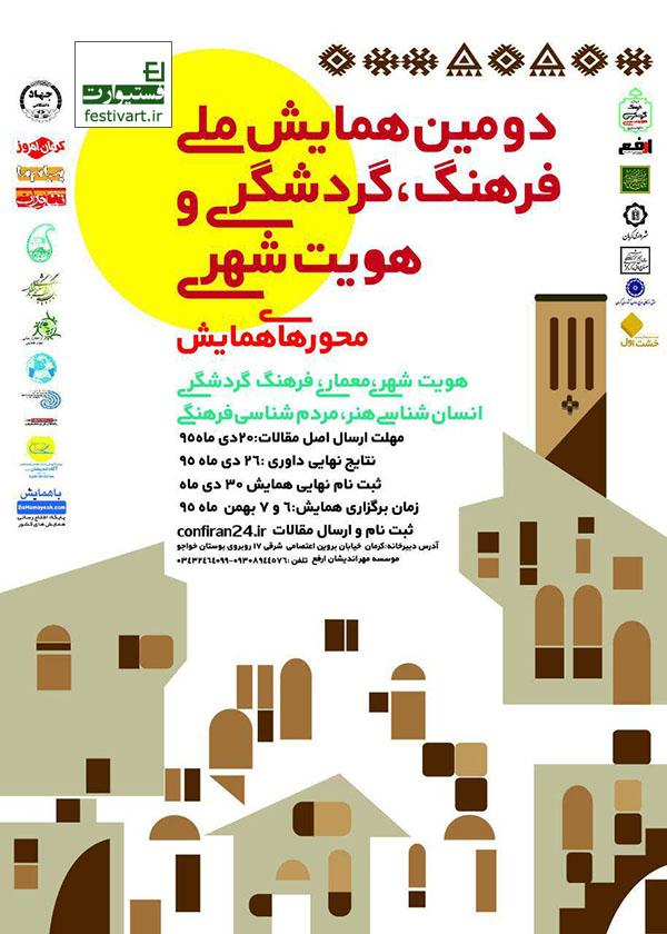 فراخوان مقاله|دومین همایش ملی فرهنگ، گردشگری و هویت شهری