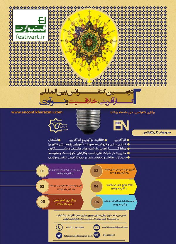 فراخوان مقاله|دومین کنفرانس بین المللی کارآفرینی، خلاقیت و نوآوری