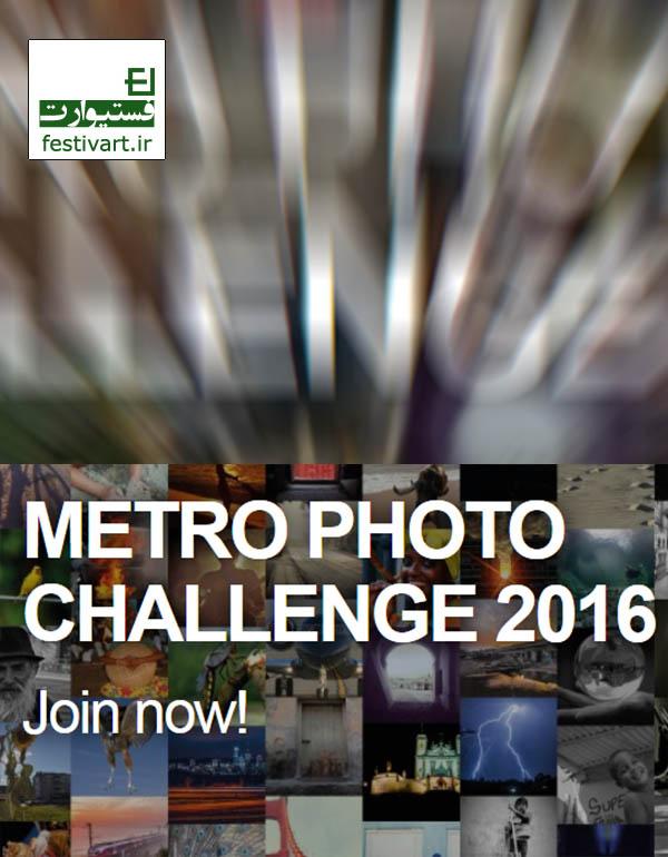 فراخوان عکس | رقابت عکس مترو