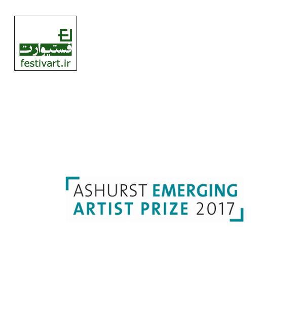 فراخوان سومین رقابت بین المللی هنرمند در حال ظهور Ashurst سال ۲۰۱۷