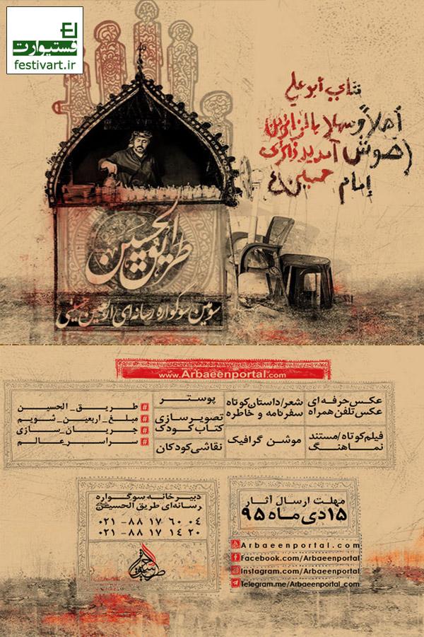 فراخوان چند رشته ای|تمدید زمان ارسال آثار به سومین سوگواره رسانه ای طریق الحسین سال ۱۳۹۵