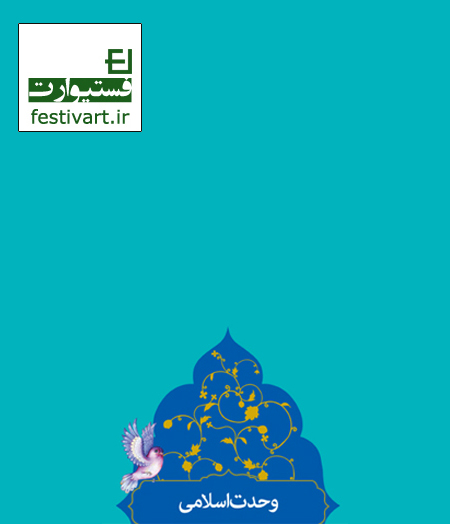 فراخوان شعر | دومین کنگره مجازی شعر وحدت اسلامی