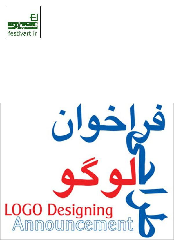 فراخوان طراحی آرم، پوستر و تندیس هفته فرهنگی آذربایجان غربی
