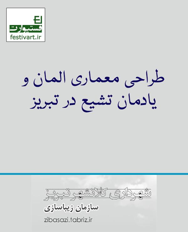 فراخوان معماری|طراحی معماری المان و یادمان تشیع در تبریز