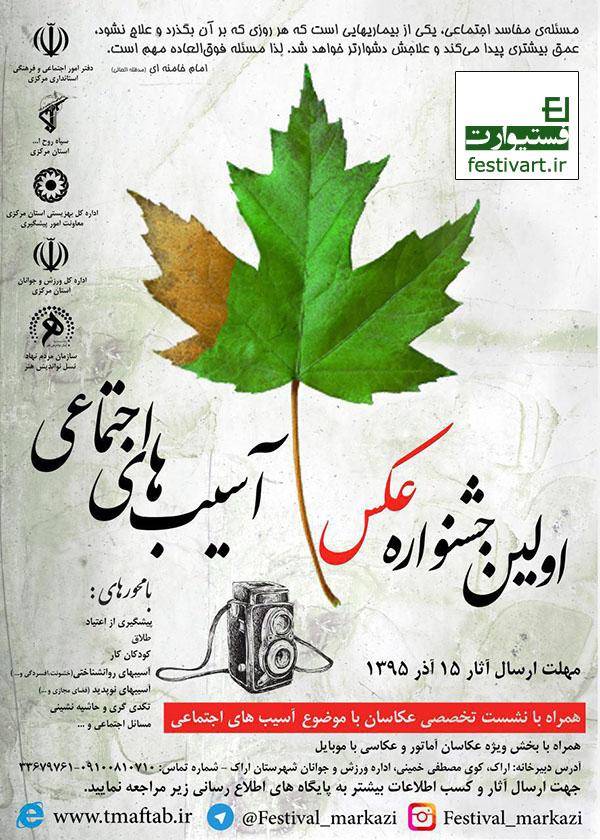 فراخوان عکس جشنواره استانی با موضوع آسیب های اجتماعی