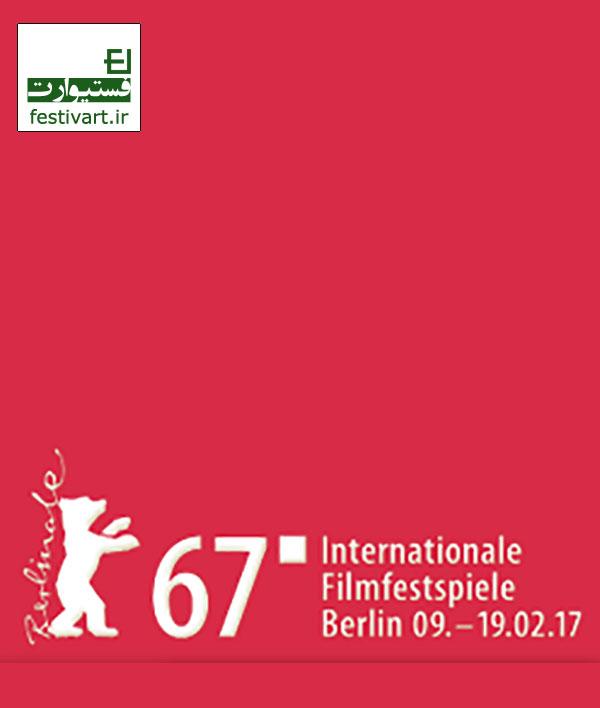 فراخوان فیلم جشنواره برلین