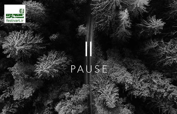 فراخوان معماری|فراخوان مسابقه بین المللی طراحی پاویلیون چوبی TED2017با عنوان PAUSE