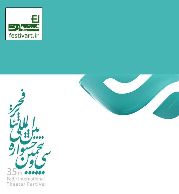 فراخوان عکس|مسابقه عکس سی و پنجمین جشنواره بین المللی تئاتر فجر