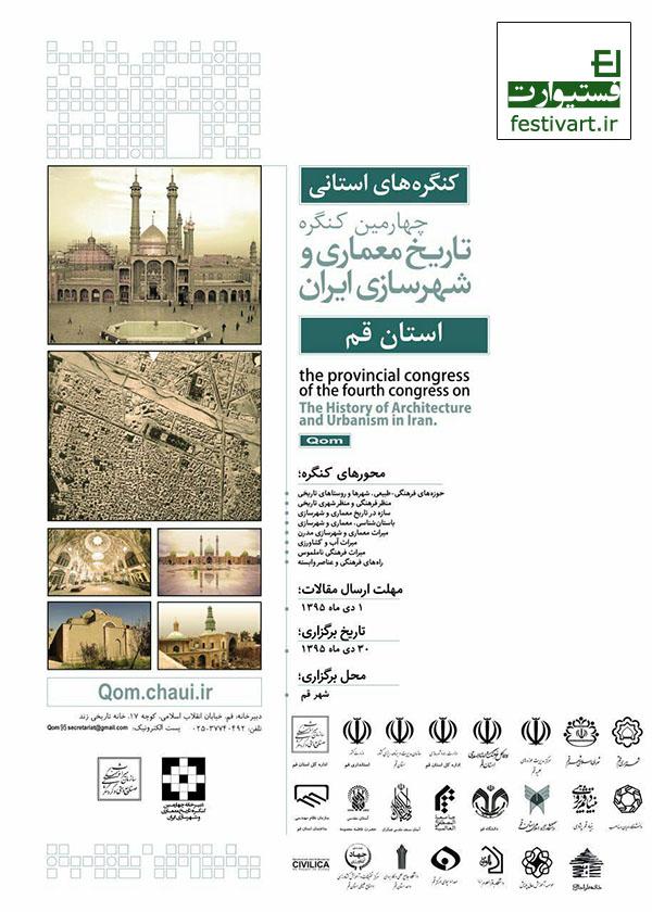 فراخوان مقاله|کنگره تاریخ معماری و شهرسازی – استان مازندران