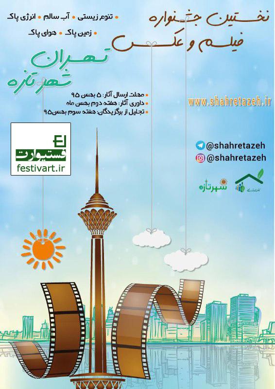 فراخوان فیلم و عکس|نخستین جشنواره فیلم و عکس «تهران، شهر تازه»