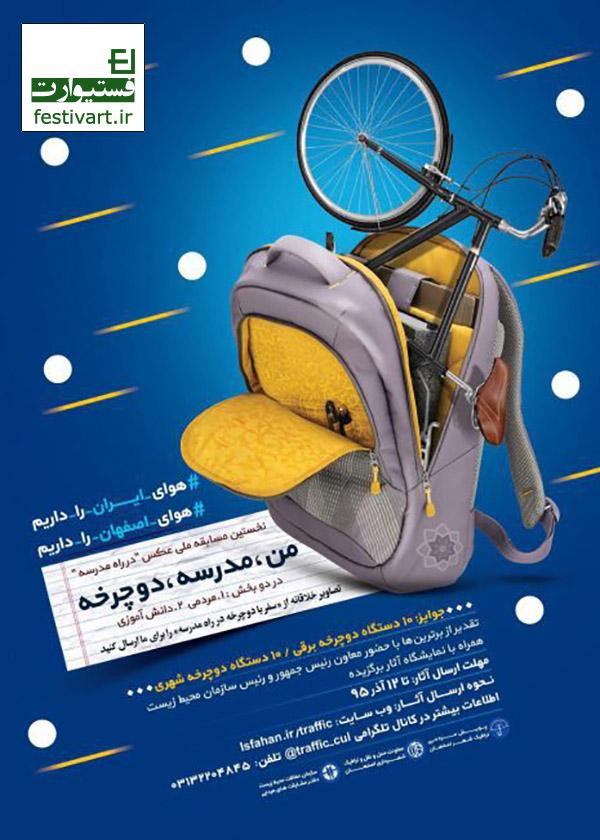 فراخوان عکس|نخستین مسابقه ملی عکس «در راه مدرسه»