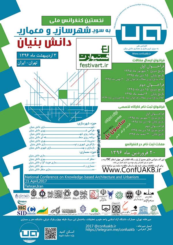 فراخوان مقاله|نخستین کنفرانس ملی به سوی شهرسازی و معماری دانش بنیان