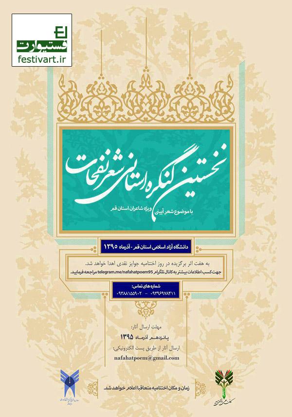 فراخوان شعر| نخستین کنگره شعر آیینی نفحات قم