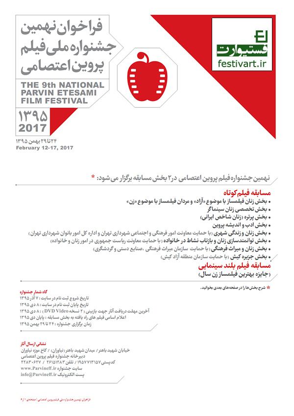 فراخوان فیلم|نهمین جشنواره ملی فیلم «پروین اعتصامی»