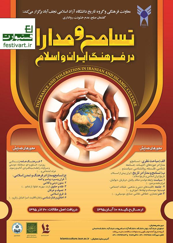 فراخوان مقاله|همایش ملی تسامح و مدارا در فرهنگ ایران و اسلام