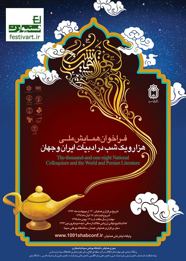 فراخوان همایش ملی هزار و یک شب و ادبیات ایران و جهان