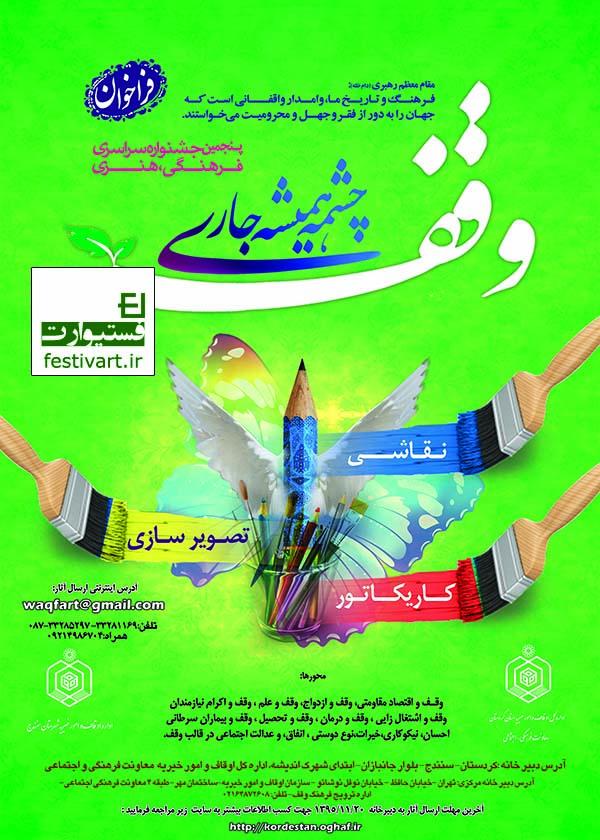 فراخوان پنجمین جشنواره وقف چشمه همیشه جاری