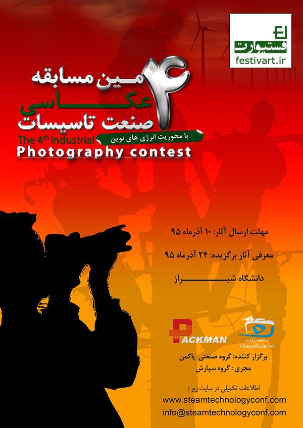 فراخوان عکس چهارمین دوره مسابقه عکاسی صنعت تاسیسات