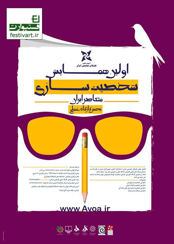 فراخوان کارگاه عملی اولین همایش شخصیت سازی معاصر ایران