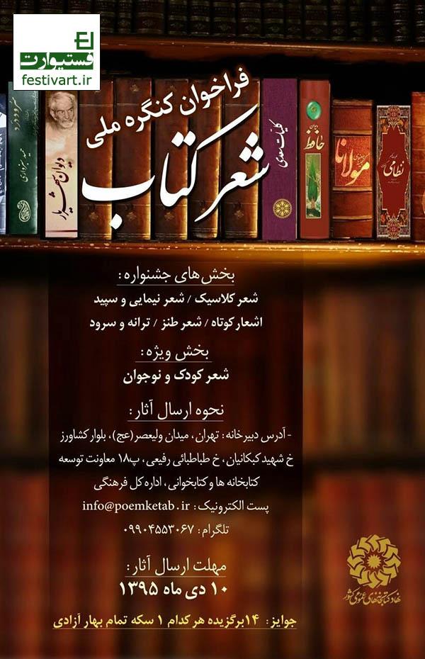فراخوان شعر|کنگره ملی «شعر کتاب»