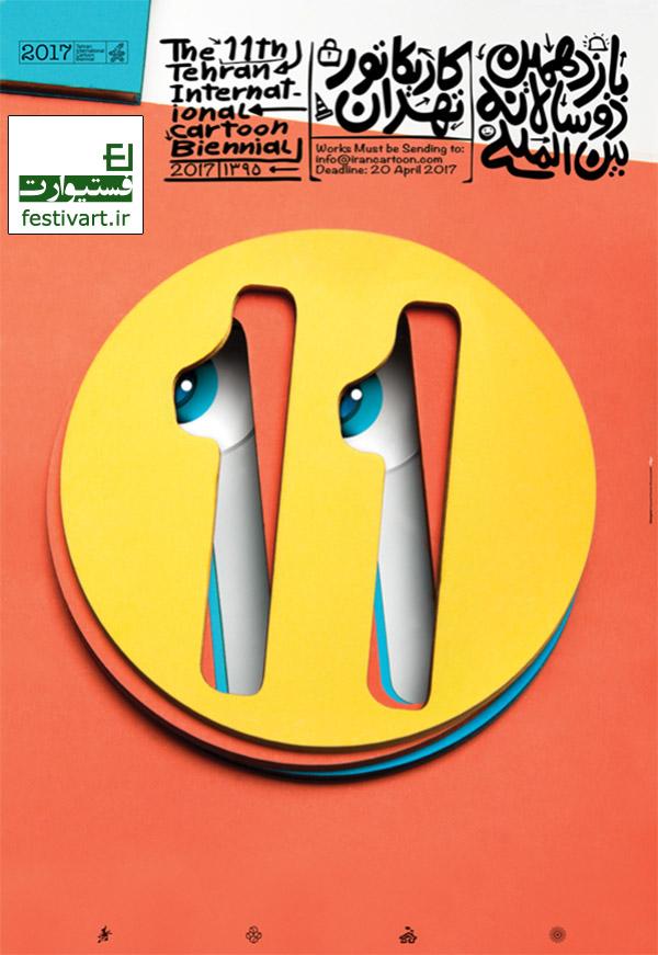 فراخوان کاریکاتور|یازدهمین دوسالانه بین المللی کاریکاتور تهران