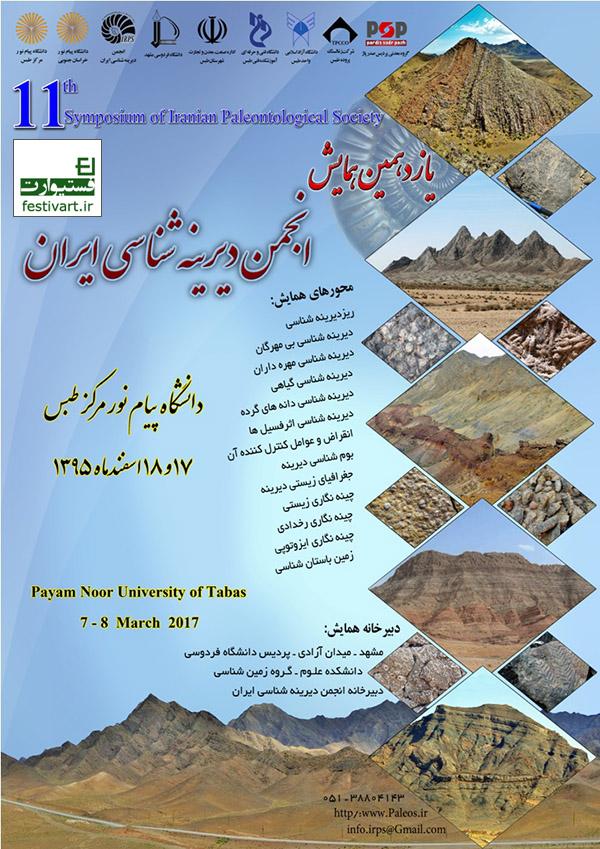 فراخوان مقاله | یازدهمین همایش انجمن دیرینه شناسی ایران