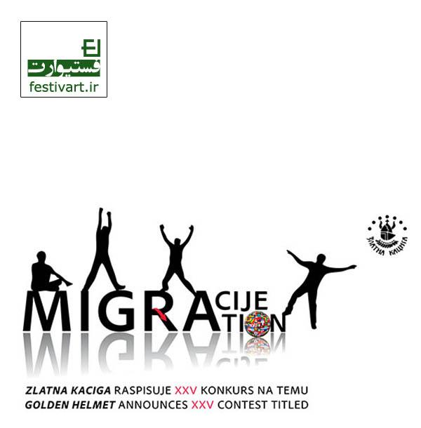 فراخوان کارتون|۲۵مین مسابقه ی بین المللی کارتون کلاهخود طلایی صربستان