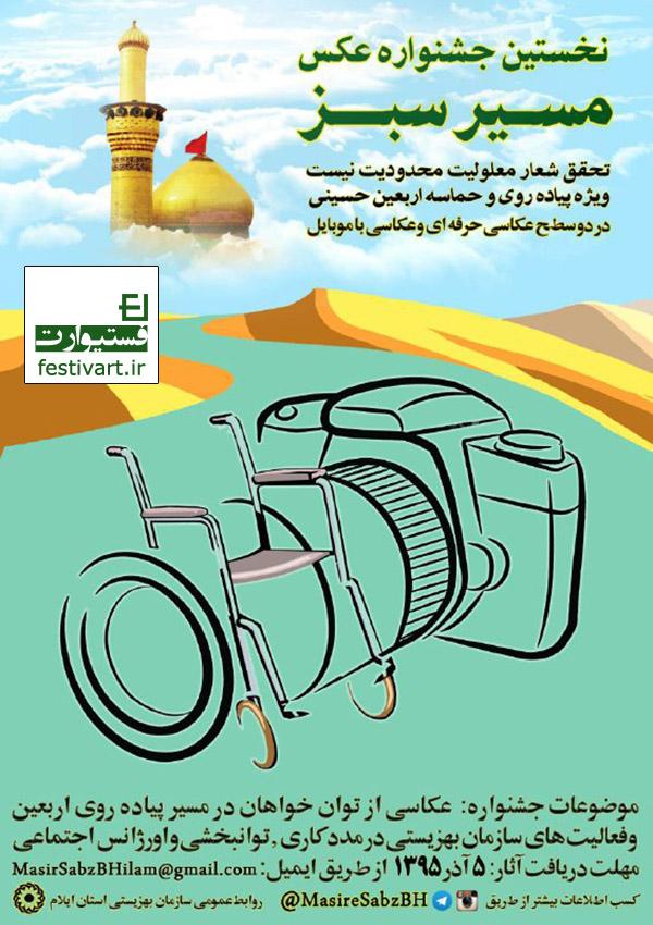 فراخوان عکس|نخستین جشنواره عکس «مسیر سبز»