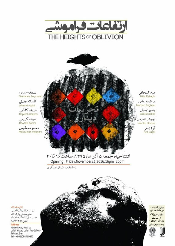 نمایشگاه گروهی «ارتفاعات فراموشی»