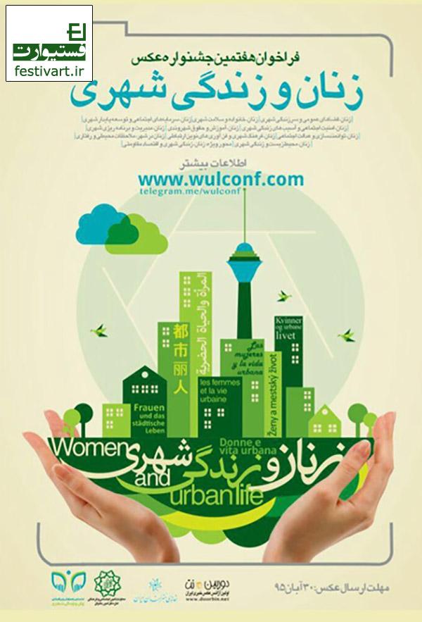 فراخوان عکس|هفتمین جشنواره عکس زنان و زندگی شهری