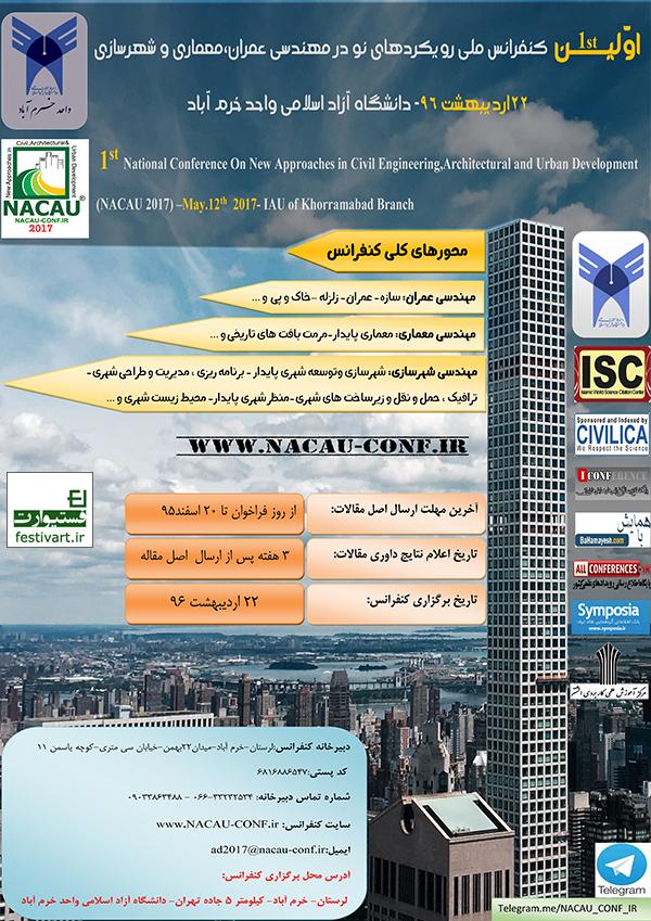 فراخوان مقاله|اولین کنفرانس ملی رویکردهای نو در مهندسی عمران،معماری و شهرسازی