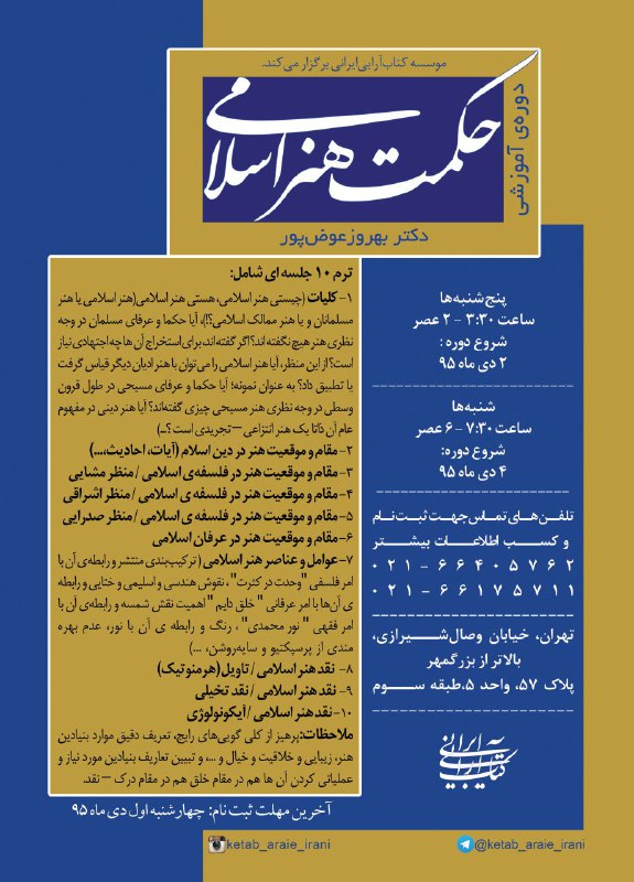 فراخوان دوره ی آموزشی حکمت هنر اسلامی