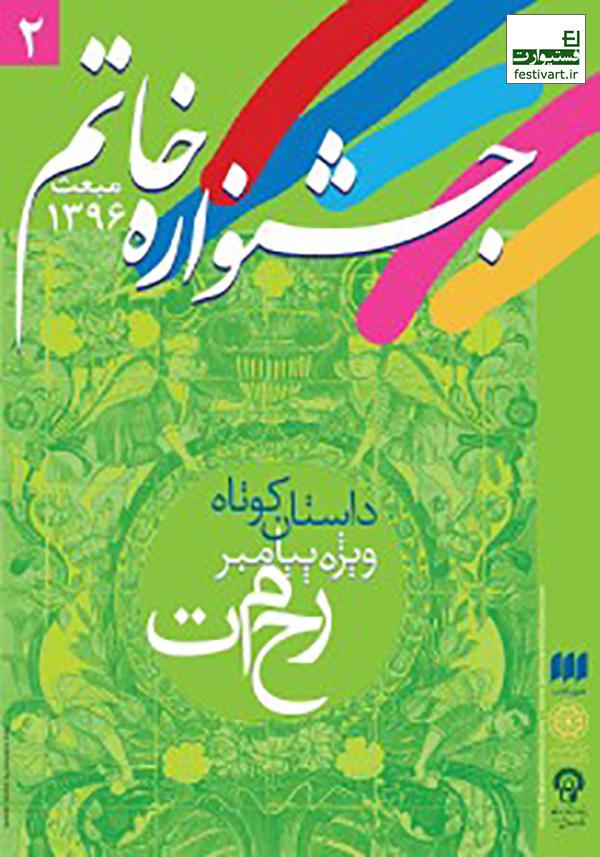 فراخوان داستان کوتاه|دومین جشنواره خاتم