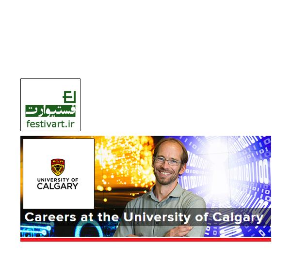 فرصت شغلی| استخدام استادیار رشته نمایش (طراحی) در دانشگاه Calgary