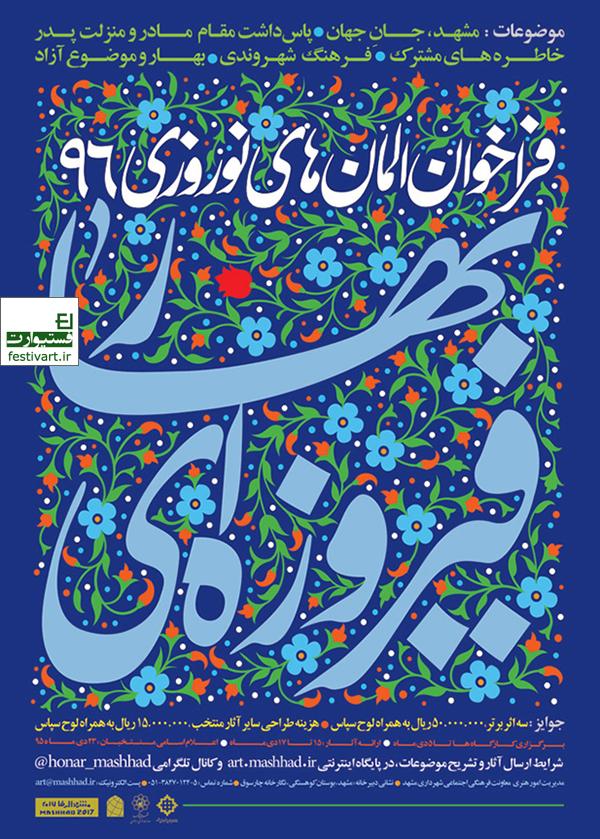 مجموعه فراخوانهای هنری بهار فیروزهای ۹۶/ یک