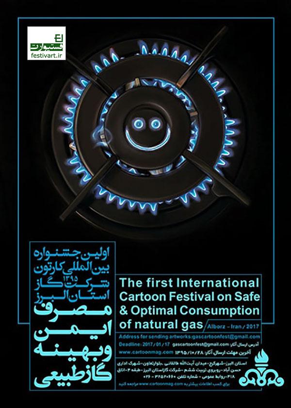 فراخوان کارتون|اولین جشنواره بین المللی کارتون مصرف ایمن و بهینه گاز طبیعی