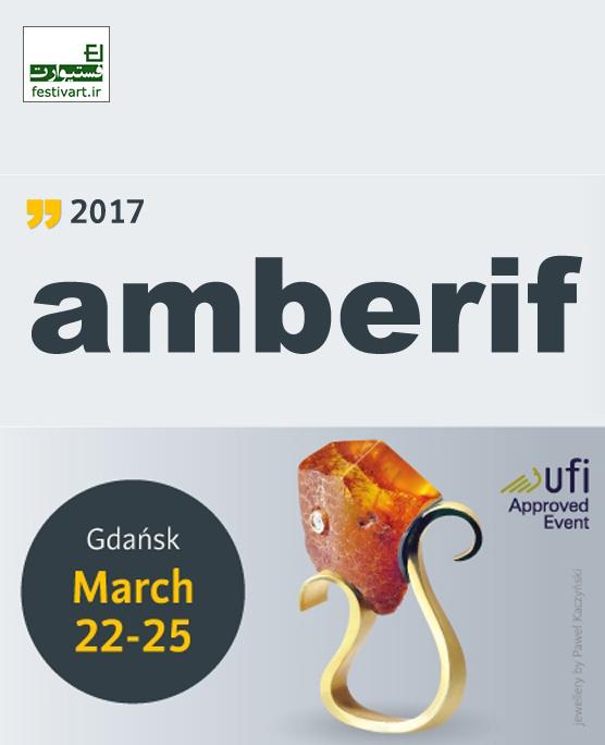فراخوان طراحی جواهر|مسابقه بین المللی Amberif لهستان