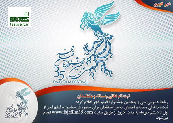 فراخوان ثبتنام اهالی رسانه و منتقدان در جشنواره فیلم فجر