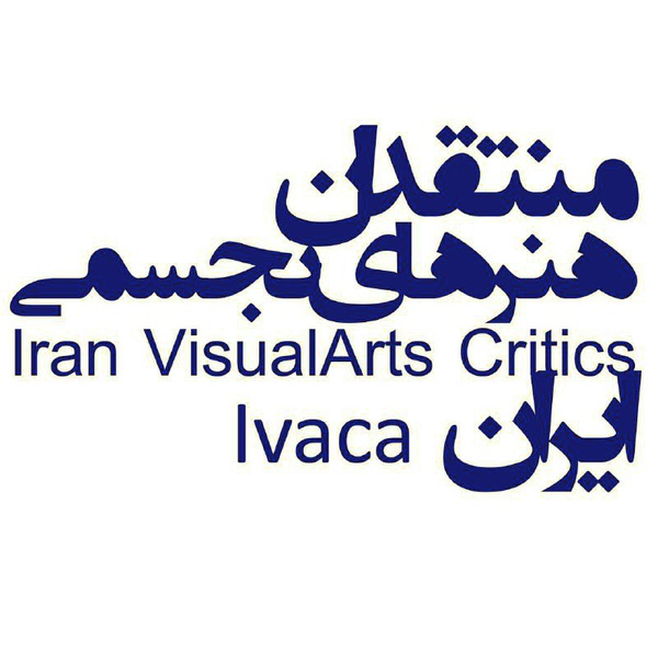 فراخوان ثبتنام در بانک اطلاعاتی منتقدان هنرهای تجسمی