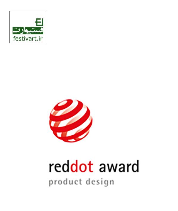 فراخوان طراحی محصول|مسابقه «Red Dot» سال ۲۰۱۷