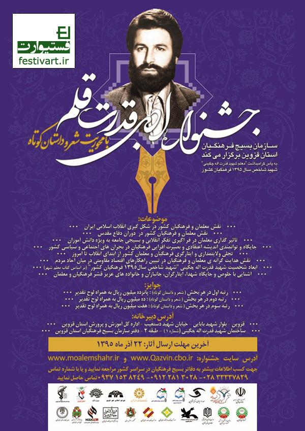 فراخوان شعر و داستان کوتاه|جشنواره ادبی «قدرت قلم»